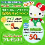 ハローキティグッズが当たる!クオラ・セレーノグランツ 新発売キャンペーン|Nichibei