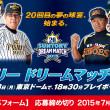 サントリー ドリームマッチ 2015 in 東京ドーム 観戦者募集