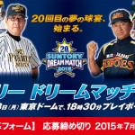 サントリー ドリームマッチ 2015 in 東京ドーム 入場整理券プレゼントキャンペーン