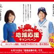 信用金庫 しんきん地域応援キャンペーン