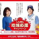 しんきん地域応援キャンペーン|信用金庫