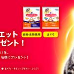 先着でもらえる!サイエンス・ダイエット 無料サンプルプレゼント!|日本ヒルズ・コルゲート