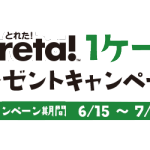 柑橘系水分補給 Toreta! 1ケースプレゼントキャンペーン|コカ・コーラ