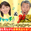 『キャッチ!』&『PS純金』豪華賞品がプレゼントキャンペーン