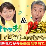 『キャッチ!』&『PS純金』豪華賞品がプレゼントキャンペーン|中京テレビ