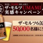 発売前に当たる!ザ・モルツ UMAMI 実感キャンペーン|サントリー