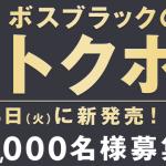 ボスブラックのトクホ 発売前の先行モニターを6000名募集!|サントリー