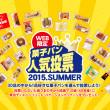 ヤマザキ 菓子パン人気投票キャンペーン!