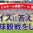 ヤマダ・エスバイエルホーム感謝デー in 京セラドーム大阪