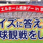 プロ野球観戦ペアチケットを当てよう!|ヤマダ・エスバイエルホーム