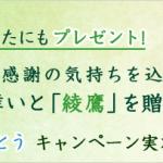 先着1万名様に当たる!綾鷹 #ありがとうキャンペーン