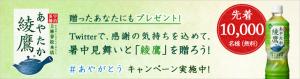 綾鷹 #ありがとうキャンペーン