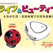 Panasonic  ライフ&ビューティー家電キャンペーン