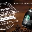 スターバックス(R) ブラックコーヒー パイクプレイス(R) ロースト