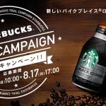 先行モニター募集!スターバックス(R) ブラックコーヒー パイクプレイス(R) ロースト お試しキャンペーン