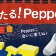 全員当たる!Pepparくじ 第1弾|Yahoo!ズバトク