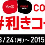抽選で1000名様 #利きコークしかけ人キットプレゼントキャンペーン!|コカ・コーラ