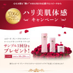 エビータ ハリ肌体験キャンペーン 5000名様に当たる!|カネボウ化粧品