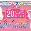 ベビーダノン 20ポイント円引きクーポンプレゼントキャンペーン