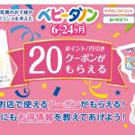 ベビーダノン 20ポイント/円引きクーポンプレゼントキャンペーン