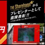 ポッキーシェアハピタスコンテスト 賞金11万円をプレゼント!|グリコ POCKY