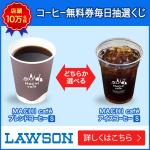 ローソン×けんさくーぽん|毎日コーヒー無料券が当たるチャンス!