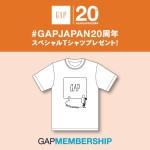 #GAPJAPAN20周年 スペシャルTシャツを1000名様にプレゼント!