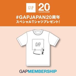 GAPJAPAN20周年 スペシャルTシャツ