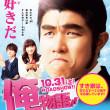 すき家×映画「俺物語!!」タイアップキャンペーン