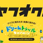 はこBOON miniリリース!ドリームトラベルキャンペーン|Yahoo!ズバトク