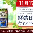 """ザ・プレミアム・モルツ""""初摘みホップ""""ヌーヴォー 2缶セット"""