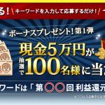 ジャパネットたかた 現金5万円が当たる!利益還元祭
