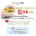 先着!割烹白だしスープセットが当たる!10万食完食キャンペーン|ヤマキ
