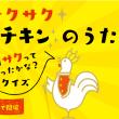 新黄金チキン