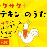 先着5万名!新黄金チキン 30円引きクーポンプレゼント!|ローソン