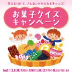 お菓子クイズキャンペーン2015|お菓子ナビ.com