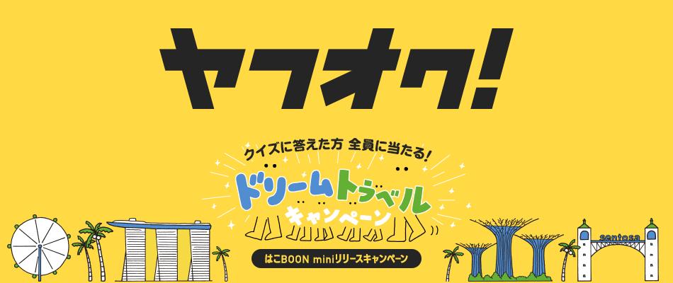 はこBOON miniリリース!ドリームトラベルキャンペーン