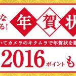 みんな当たる!カメラのキタムラ 年賀状くじ 最大2016ポイントが当たる!|Yahoo!ズバトク