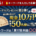 ジャパネットたかた 利益還元祭 現金10万円が当たる!ボーナスプレゼント第2弾