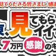 テレ東 7万円が当たる!見てもらってイイですか?キャンペーン