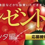 年末年始プレゼント祭り2015 第1弾 クリスマス・サンタ編|JAFナビ