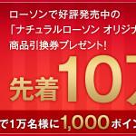 先着10万名!ナチュラルローソン オリジナル健康菓子が当たる!dカードデビューキャンペーン