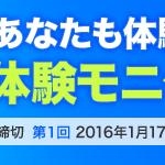 クリアクリーン球と極細体験モニター合計1万名様大募集!|花王