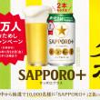 トクホ SAPPORO+ サッポロプラス 1万人おためしキャンペーン