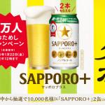 トクホ SAPPORO+ サッポロプラス 1万人おためしキャンペーン|サッポロビール
