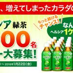 ヘルシア緑茶 5000名モニター大募集!|花王 ヘルシアクラブ