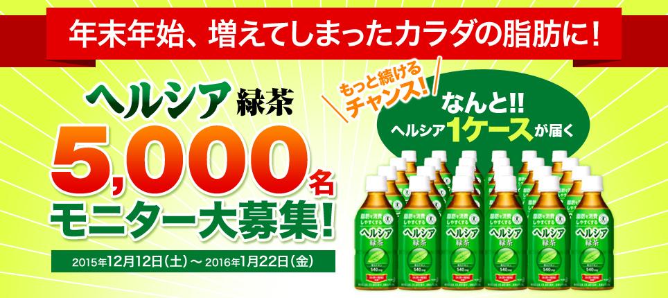 ヘルシア緑茶 5000名モニター大募集!