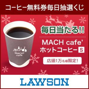 マチカフェ コーヒー無料券が毎日当たる!毎日抽選くじ