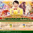 mixiゲーム2015 クリスマスプレゼントキャンペーン