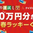 宝くじ10万円分が当たる! 新春ラッキーくじ